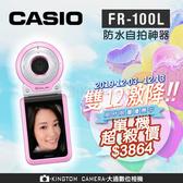 雙12限時優惠 CASIO FR100L【24H快速出貨】單機版 送原廠皮套 公司貨 運動攝影相機