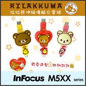 ☆正版授權 拉拉熊 USB伸縮傳輸線/充電線/鴻海 InFocus M510/M511/M518/M510T/M530/M535/M550