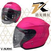 送電彩片 【SBK ZR 素色 消光桃紅 3/4 安全帽 半罩 安全帽 內襯全可拆 】免運費