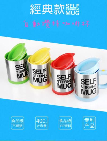 【現貨+預購】不鏽鋼 自動攪拌機 咖啡攪拌機 自動攪拌咖啡杯 400ml 顏色隨機出貨
