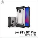 MIUI 小米9T / 小米9T Pro 防摔 金鋼鋼甲 手機殼 保護套 碳纖維紋 透氣 保護殼 防塵手機套