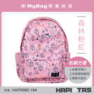 HAPITAS 後背包  HAP0092-164 森林粉紅 摺疊後背包 收納方便 MyBag得意時袋
