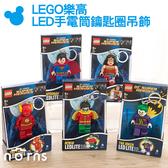 【LEGO 樂高LED手電筒鑰匙圈吊飾 DC漫畫超級英雄系列】Norns 神力女超人 小丑 閃電俠 聖誕節禮物