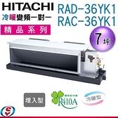 【信源】7坪【HITACHI 日立 冷暖變頻一對一分離式埋入型冷氣】RAD-36YK1+RAC-36YK1