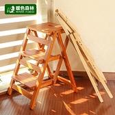 實木梯凳家用摺疊梯子省空間多功能加厚梯椅兩用室內登高三步臺階 夏日新品