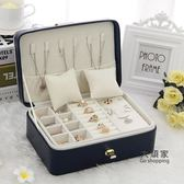 首飾盒 歐式韓國首飾收納盒雙層簡約首飾盒飾品盒耳環耳釘收納盒 3色