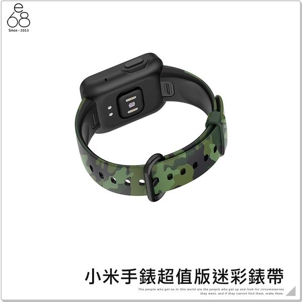 小米手錶超值版迷彩錶帶 替換帶 小米錶帶 矽膠錶帶 運動錶帶