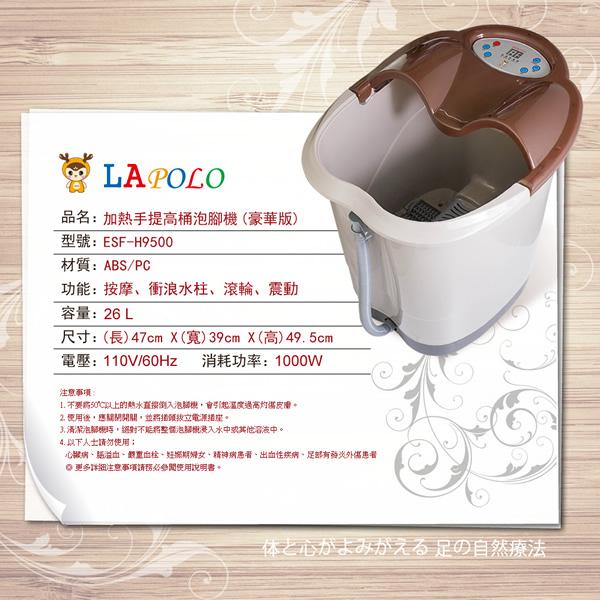 LA POLO多合一豪華高筒泡腳機ESF-H9500(原廠公司貨,1年保固)
