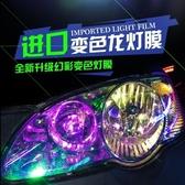 幻彩變色龍汽車前大燈膜炫彩改裝尾燈貼紙改色膜 叮噹百貨