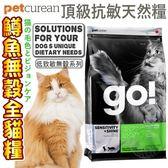 【zoo寵物商城】(送購物金50元)go》低致敏無穀系列80%淡水鱒魚貓糧-4LB/1.82KG
