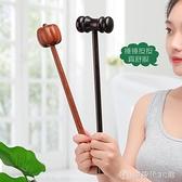 實木錘子按摩捶敲打錘木質健身捶經絡錘木頭頸部按摩棒紅木敲背錘 【全館免運】