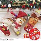 聖誕老人雪人麋鹿格紋三角帽裝飾聖誕襪 掛飾