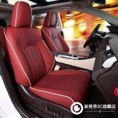 LEXUS 適用于RX200t 450h坐墊RX300汽車座墊 打孔皮透氣座套