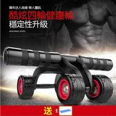 健腹輪腹肌輪健身器材 家用多功能四輪健身器運動鍛煉滾輪健身輪【1件免運好康八九折】