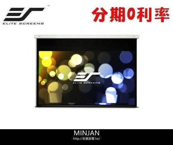 【名展音響】億立 Elite Screens 款暢銷型電動幕  PVMAX135UWV2 135吋 4:3 玻纖蓆白硬幕白 206*274cm