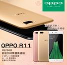 手機批發網 OPPO全新完美機種R11!!超強拍照前後 2,000 萬畫素鏡頭震撼來襲!!【A0118】