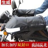 冬季摩托車把套電動車護手套加厚保暖125跨騎三輪車擋風防水男 女 酷斯特數位3c