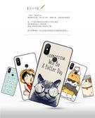小米max3 6.9吋 手機殼 高清 純樸 彩繪 保護套 時尚 卡通 招財貓 保護殼 全包 磨砂 軟殼