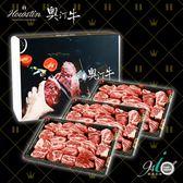 澳洲穀飼牛-奧汀牛骰子肉3入優惠組(250g±10%X3盒)
