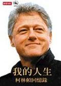(二手書)我的人生-柯林頓回憶錄
