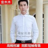 白襯衫男士長袖襯衫男休閒工裝黑色寬松職業短袖襯衣寸商務正裝衣服【毒家貨源】