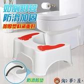 馬桶凳塑料墊腳凳成人兒童蹲坑孕婦廁所坐便踩凳【淘夢屋】