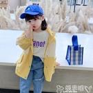 兒童風衣 女童外套春秋新款正韓秋裝洋氣兒童秋季中小童時髦連帽風衣潮 嬡孕哺