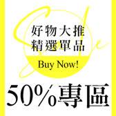 【↘下殺5折】50%OFF專區