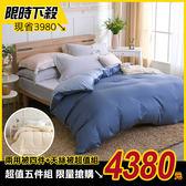 限時下殺↘現省3980 雙人床包兩用被套組+晨曦天絲被超值組 天絲60支 天絲300織 多款任選 台灣製