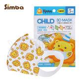 小獅王辛巴 Simba 兒童3D立體造型口罩(5入/包)
