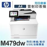 HP M479dw 無線雙面彩雷事務機 /適用 HP W2040A/W2041A/W2042A/W2043A