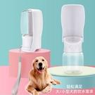 寵物飲水器 狗狗外出水壺飲水器遛狗水杯隨行水糧杯戶外寵物貓咪便攜喝水用品 韓菲兒
