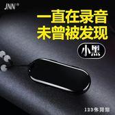 竊聽器 微型取證錄音筆專業高清降噪遠距智能聲控迷你竊聽學生LB3518【123休閒館】