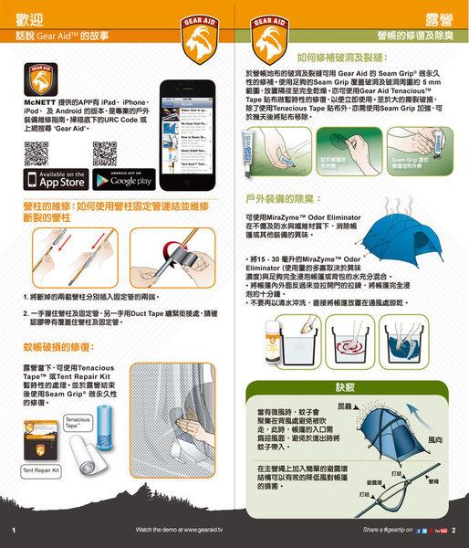 【速捷戶外露營】美國McNETT Mirazyme 防霉除臭劑 , 適合於 衣物/鞋子/帳篷/背包 #36132