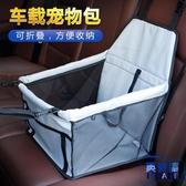 透氣寵物車墊網紗掛包 雙層加厚防水車載寵物包【聚可愛】