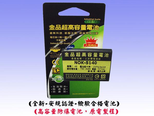 恩霖通信【金品-高容量防爆電池】Nokia 5200 5300 5320 5500 5070 5140 BL-5B 安規認證