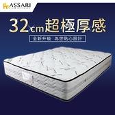 ASSARI-雷伊乳膠竹碳紗強化側邊獨立筒床墊(單大3.5尺)