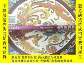 二手書博民逛書店罕見中國鳳凰造型Y15311 徐華鐺 中國林業出版社 出版200