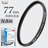 KENKO PRO1D LOTUS 77mm PROTECTOR 高硬度保護鏡 UV鏡 防油汙潑水  德寶光學