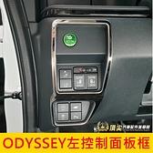 HONDA本田【ODYSSEY左控制面板框】15-21年ODYSSEY 黑鈦 白金 奧德賽 駕駛左前面板框 滑門