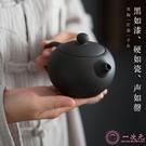 紫砂壺 古德窯復古黑陶茶壺 西施壺 中式簡約功夫泡茶壺 大號單壺家用泡茶器