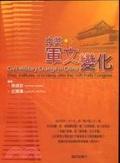 二手書博民逛書店《中共軍文變化-軍官團教育參考叢書574》 R2Y ISBN:9860047650