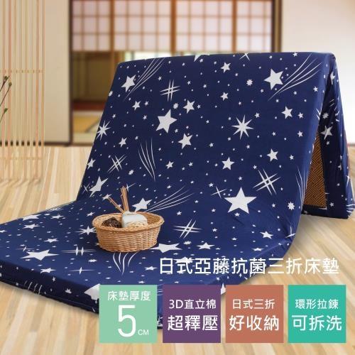 【R.Q.POLO】日式亞藤抗菌三折床墊/厚度5公分/多款任選(單人3尺)
