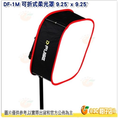 DF-1M D-Fuse SoftboxLED 可折式柔光罩 9.25' x 9.25' 打光 立福公司貨