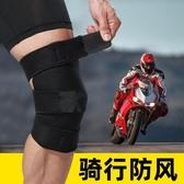 護膝護膝魔術貼防風女外穿騎行騎車男防寒自行車運動保暖護膝蓋護漆用