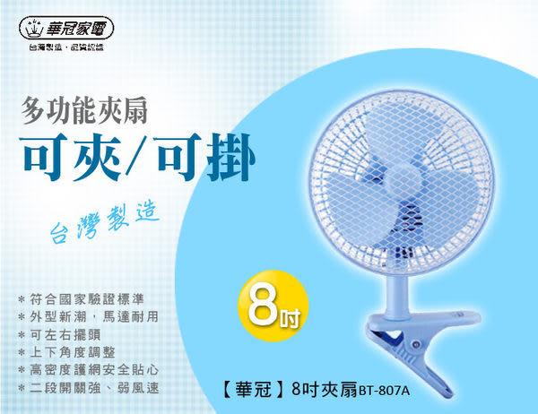 【艾來家電】華冠8吋夾扇/電扇 BT-807A ㊣台灣製造【分期零利率+免運費】