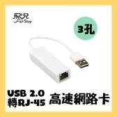 【妃凡】3孔 USB 2.0轉RJ45高速網路卡 HUB 網卡 Mac 桌上型 筆記型 專用 USB供電 無須外接電源