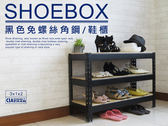 工業風鞋櫃 收納櫃 消光黑3層櫃 (90x30x60cm) 穿鞋椅 拖鞋架 免螺絲角鋼 層架【空間特工】台灣製SBB33