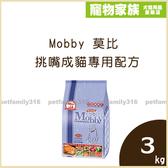 寵物家族-Mobby 莫比 挑嘴成貓專用配方 3kg