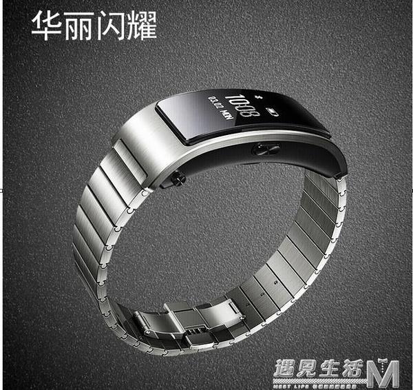 華為B5表帶華為B3青春版鋼制腕帶華為B5手環表帶鈦金灰金屬商務版智慧手錶 遇見生活